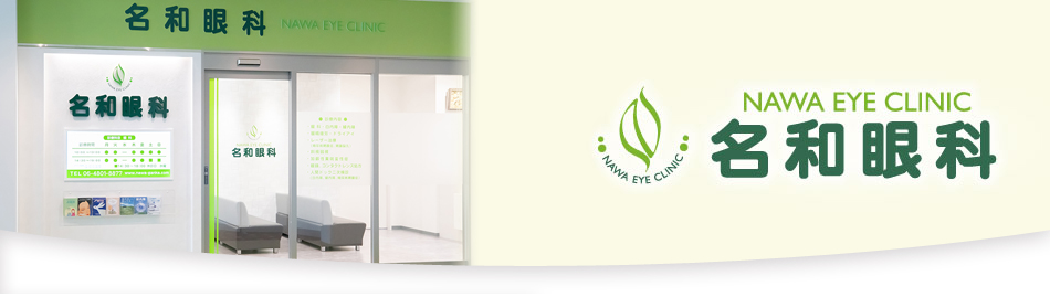 NAWA EYE CLINIC 名和眼科 診察室